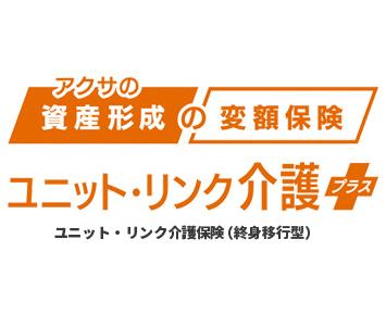 評判 ユニット リンク 【変額保険】アクサ生命「ユニット・リンク 介護プラス」7つの特徴と注意点
